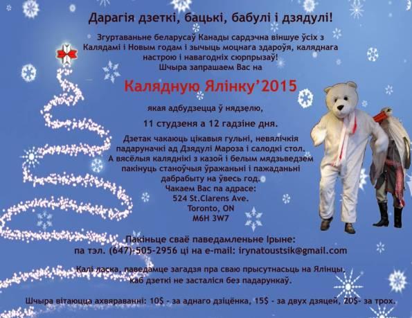Yalinka2015