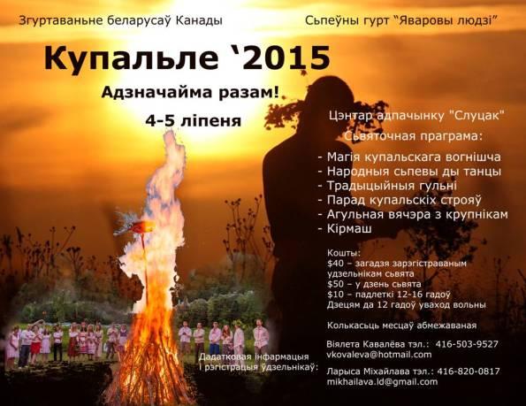 kupalle2015