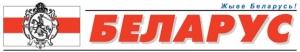 Bielarus-logo[1]