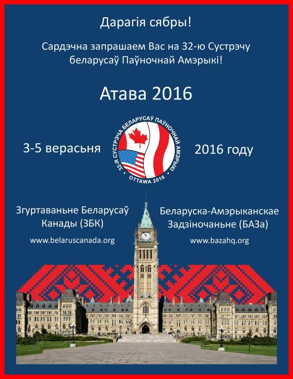 Poster_Ottawa 2016