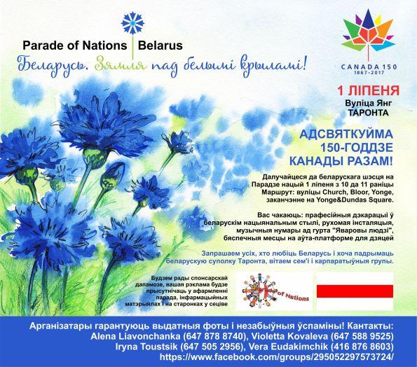 canada parade - belarus - BY